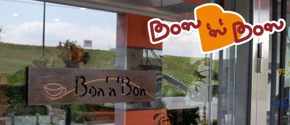 大阪・十三のケーキカフェ、Bon'n'Bon(ボナボン)へようこそ!